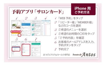 iPhone02ご予約方法