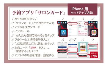 iPhone01セットアップ方法