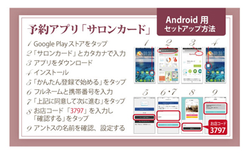 Android01セットアップ方法