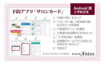 Android02ご予約方法